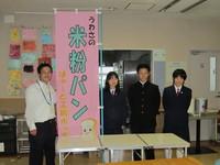 小海中学校生徒会よりのぼり旗などを受贈しました